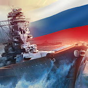 Морская битва: Мировая война v3.2.4