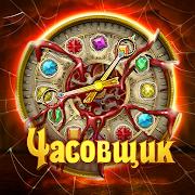 Часовщик v47.488.0