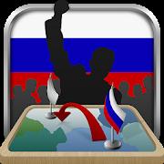 Симулятор России v5.4