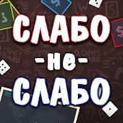 Слабо не Слабо v4.0.0